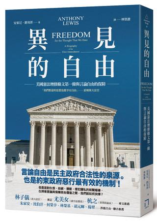 【書摘】《異見的自由:美國憲法增修條文第一條與言論自由的保障》