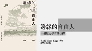 【書摘】李永熾回憶錄──邊緣的自由人(六)