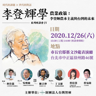 【台灣智庫】「李登輝學系列座談會Ⅳ農業政策:李登輝農本主義與台灣的未來」新聞稿