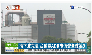 為何美中科技戰,台灣成全球最重要的地方!