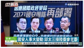 面對嚴峻挑戰,台灣的國安人事新布局