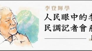 【台灣智庫】人民眼中的李登輝:「李登輝學」民調記者會系列之1~國際兩岸-會後新聞稿