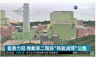 極端氣候之下,核能有比較可靠嗎?
