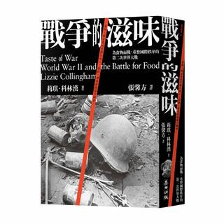 戰爭即搶糧──評《戰爭的滋味》