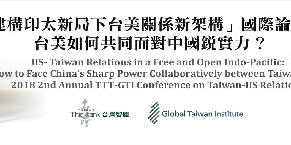 「建構印太新局下台美關係新架構」國際論壇:台美如何共同面對中國銳實力?