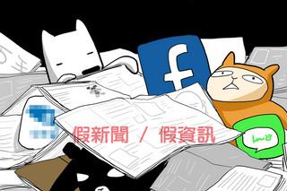 楊劭楷/失靈的意見市場:假消息、言論自由與真理理論
