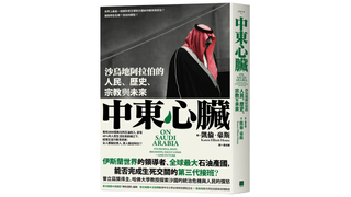 【書評】支撐沙烏地阿拉伯的三大支柱生鏽了——讀《中東心臟》