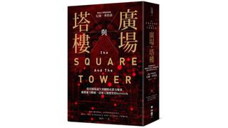 【書摘】《廣場與塔樓》