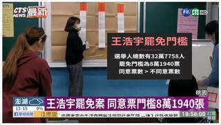 在野黨算計下的荒誕大戲——談王浩宇罷免案