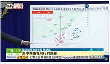 中國「灰色地帶衝突戰」對台灣的挑戰