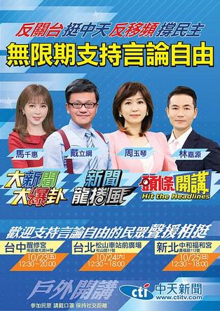 【台灣智庫】思想坦克:要做媒體還是當神棍?NCC 幫中天選一個吧!