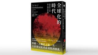 【書摘】《全球化的時代──無政府主義與反殖民想像》