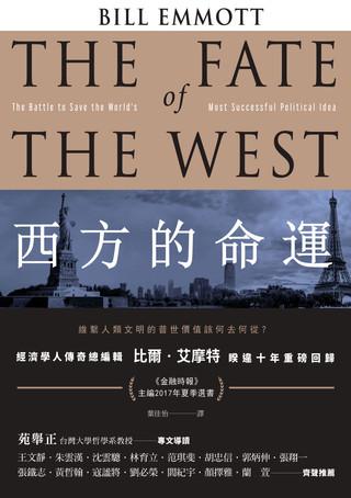 【書摘】西方的命運