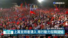這不是韓國瑜的選戰