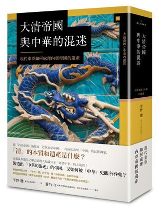【書摘】大清帝國與中華的混迷
