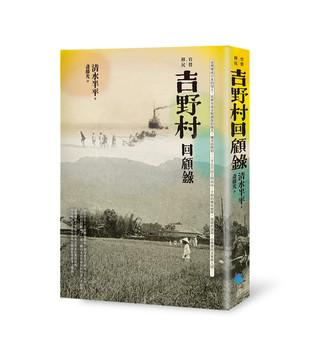 【書摘】《官營移民:吉野村回顧錄》