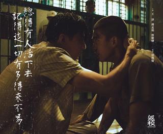 台灣影劇中的白色恐怖與轉型正義