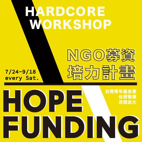 「希望募集-NGO募資培力工作坊計畫啟動」新聞稿、宣傳影片