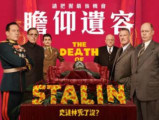 獨裁者醜陋與殘暴的日常