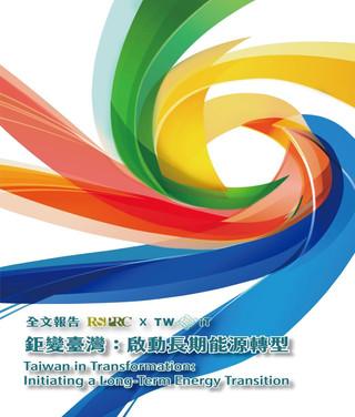誰說綠色新政是空想?──兼談臺灣能源轉型想像