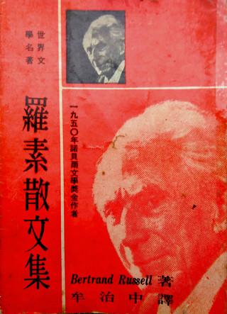我的「新潮文庫」第一本──《羅素散文集》
