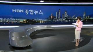 台灣有中天換照風波…南韓有MBN被停播半年
