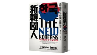 【書摘】新韓國人