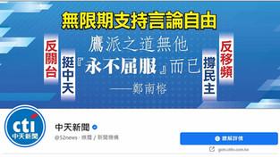 【台灣智庫】思想坦克:新聞自由是什麼,能吃嗎?