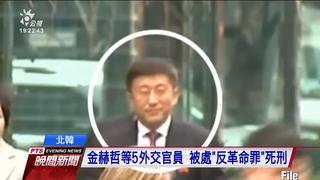 「被處決」後又活過來?小心你看的北韓消息「是假的」!