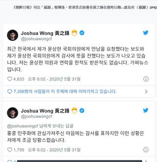 從黃之鋒風波到選弊疑惑看南韓保守派媒體與網站問題