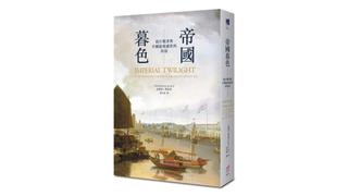 【書摘】帝國暮色:鴉片戰爭與中國最後盛世的終結