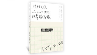 【書摘】《1947之後:二二八(非)日常備忘錄》