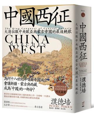 【書摘】《中國西征》
