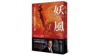 【書摘】《妖風:全球民主危機與反擊之道》