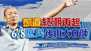 【台灣智庫】思想坦克:下架中天新聞台的能與不能