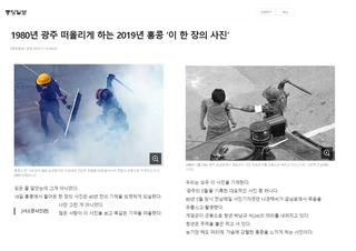 透過抗暴,南韓學運與港青找到交集