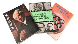 從《新潮文庫》到《台灣文庫》的心路歷程(上)