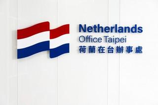 吳介聲/少一點,多很多:台灣宜務實看待荷蘭正名「在台辦事處」