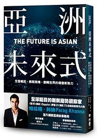 博學不等於睿智:評《亞洲未來式》