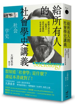【書摘】《給所有人的社會學史講義》