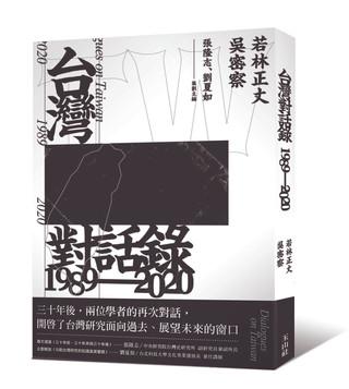 【書摘】《台灣對話錄1989-2020》