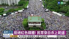 向全媒體轉型的台灣公視