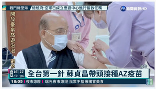 疫苗拜物教在台灣──從嫌棄 AZ談起