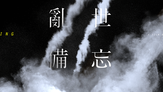 社會運動紀錄片是苦悶社會的象徵:評陳梓桓的《亂世備忘》