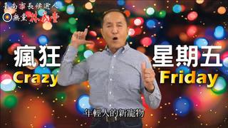 弱勢市長更該傾聽民意:台南市長選後分析