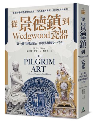 【書摘】《從景德鎮到Wedgwood瓷器》