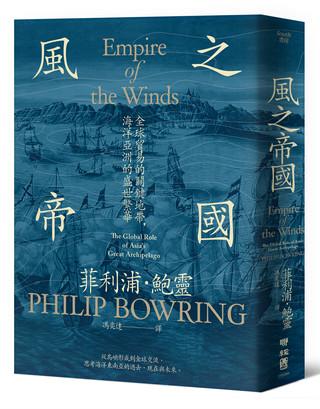 【書摘】《風之帝國》