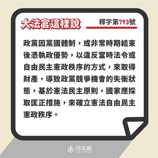 確立憲法位階的轉型正義──釋字第793號解釋