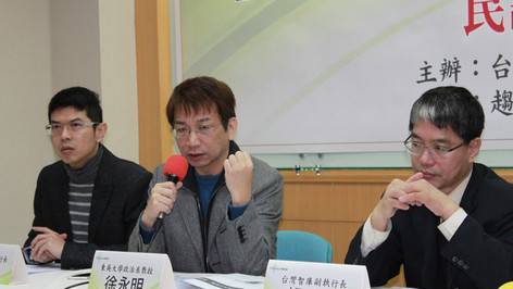 2016總統大選後:台灣民眾對新政局的期待 民調記者會