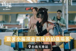把台南的日常演活──《孤味》的風景